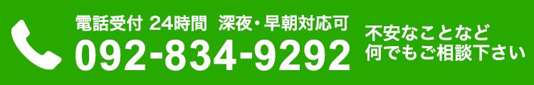 福岡ペット火葬へのお電話はこちら